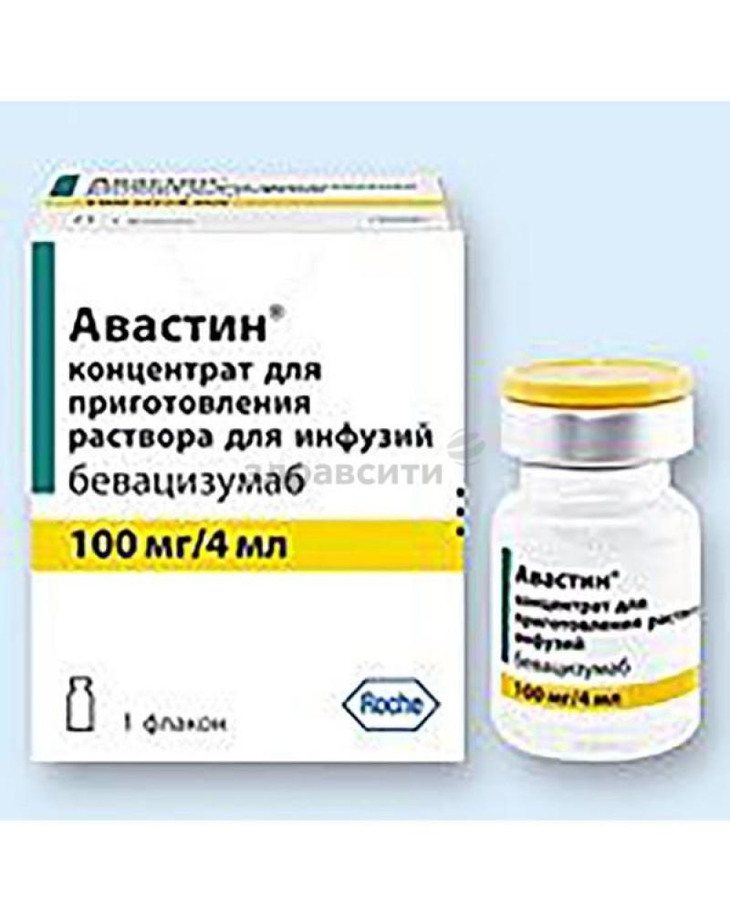 Авастин\конц д/р-ра для инфузий 100мг/4мл фл 4мл\N1\ГЕР (Рош